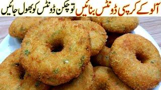 آلوکےکرسپی ڈونٹس چکن ڈونٹس بھول جائیں گےAloo Donuts Recipe I Potato Donuts I Potato Doughnuts Recipe
