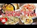 【作り置き】安くて美味しい♪1人前50円〜130円節約レシピ!