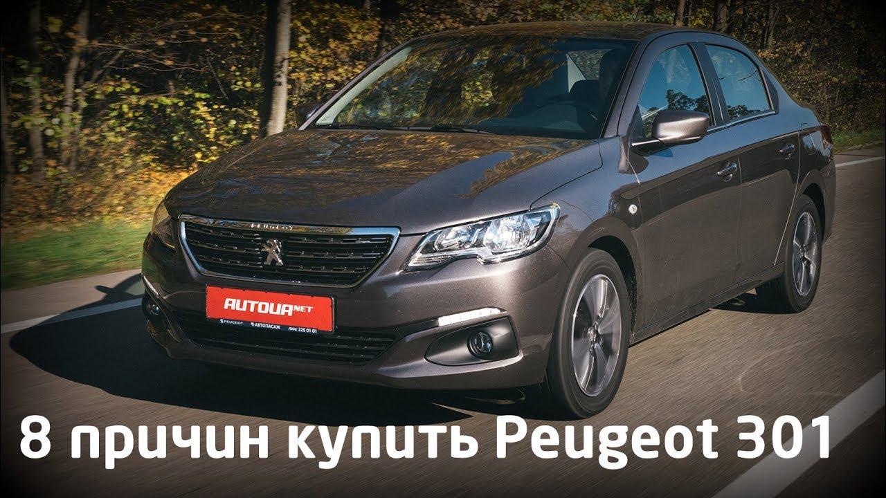 8 причин купить Peugeot 301