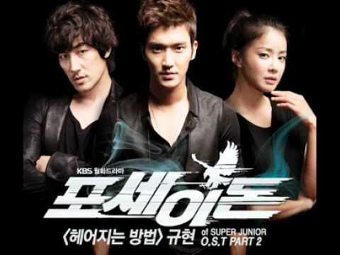 [Audio] 111011 Kyuhyun (Super Junior) - Way Of Breaking Up Poseidon (포세이돈) OST Part 2