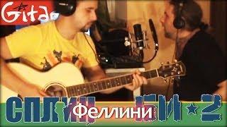 Феллини - СПЛИН & БИ-2 / Как играть на гитаре (4 партии)? Аккорды, табы - Гитарин