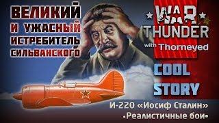 Эпическая история И-220 Сильванского | War Thunder