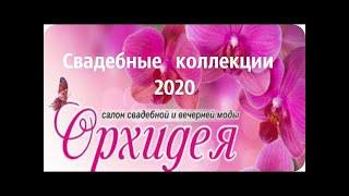 Cвадебные платья 2020 коллекция Ida Torez