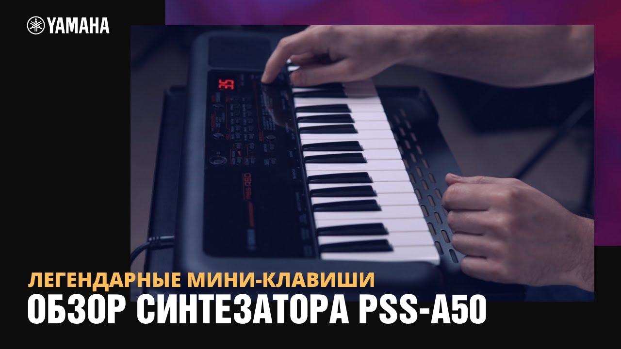 Обзор синтезатора Yamaha PSS-A50. Создаем основу для композиции   Михаил Бакуменко