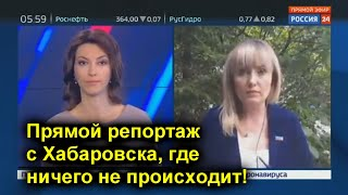 """Как канал Россия """"рассказал"""" о протестах в Хабаровске."""