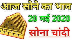 13 may 2020, aaj ka sone ka bhav ! Gold price today ! Gold rate today, Aaj sone chandi ka bhav,
