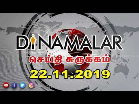 செய்திச்சுருக்கம் | Seithi Surukkam 22-11-2019 | Short News Round Up | Dinamalar