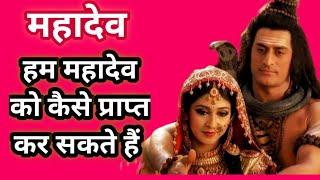 Shiv Gyan || हम महादेव को कैसे प्राप्त कर सकते हैं || Bhakti Mantra by Mahadev