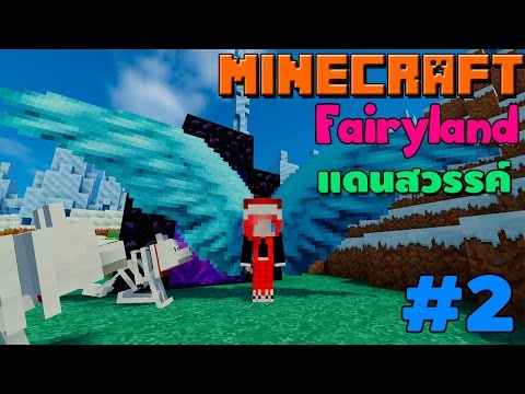 Minecraft Fairyland แดนสวรรค์ # 2 สร้างประตูนรกโดยไม่ใช้ที่ขุดเพชร