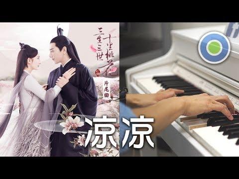 凉凉【Piano Cover】(Aska Yang + Zhang Bi Chen 楊宗緯 + 張碧晨) CTV【Eternal Love 三生三世十里桃花】Ending Theme