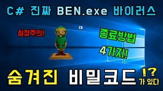 벤 : C# 진짜 BEN.exe 바이러스, 숨겨진 비밀코드? & 종료 방법 4가지 - 심장주의! [초다]