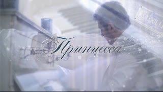 Vitaly ROMANOFF ПРИНЦЕССА Official Music Video Full HD 2016