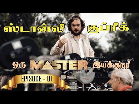 ஸ்டான்லி குப்ரிக் - ஒரு MASTER இயக்குநர் | Episode 1 | Stanl
