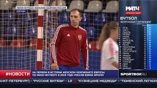 Матч ТВ 30 10 19 15 50 Новости спорта Тренировка женской сборной России