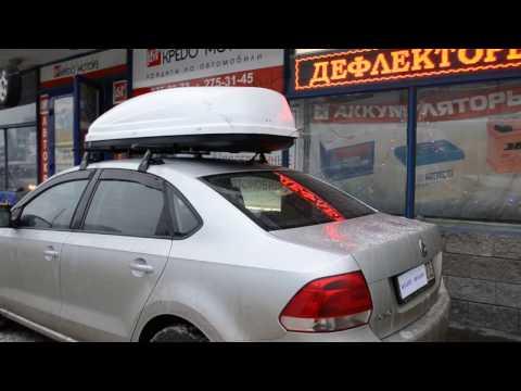 АВТоДОП-нн. Багажник - Бокс на крышу Фольксваген Поло Volkswagen Polo седан продажа,установка