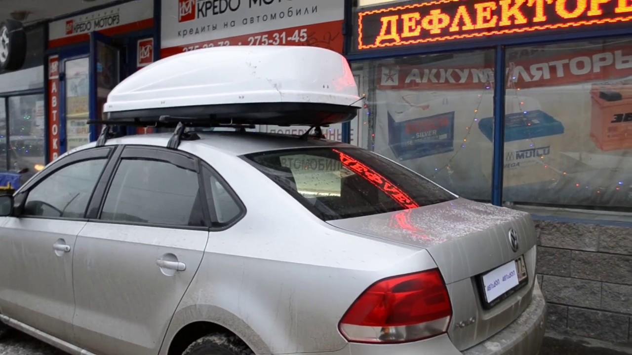 АВТоДОП-нн. Багажник - Бокс на крышу Фольксваген Поло ...
