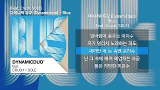 Cover images 다이나믹 듀오 (Dynamicduo) - Blue (Feat. Crush, SOLE)ㅣLyrics/가사