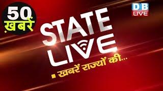 50 ख़बरें राज्यों की | 10 Dec 2018 | #STATELIVE | TOP NEWS | #Today_Latest_News | Breaking News