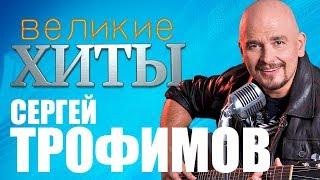 Сергей Трофимов - Великие Хиты