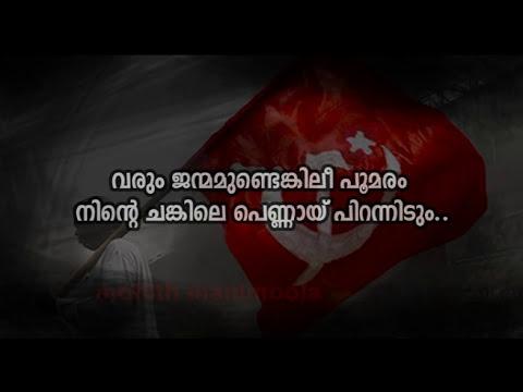 Sakhavu / Sagavu Kavitha Full With Lyrics