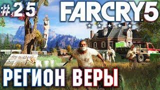 """Far Cry 5 #25 💣 - Регион Веры - """"Акула"""" Бошоу - Прохождение, Сюжет, Открытый мир"""