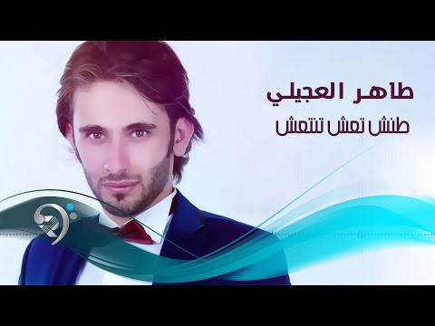 طاهر العجيلي - طنش تعش تنتعش / Offical Audio