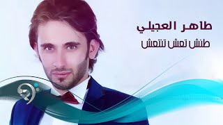 طاهر العجيلي طنش تعش تنتعش / Offical Audio