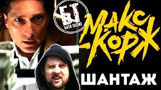 "Реакция Бати на клип ""Макс Корж - Шантаж (Official video)""   reaction   Батя смотрит"