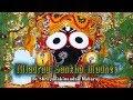 """""""Niladrau Sankha Madhye"""" by Shri Janakinandan Maharaj"""