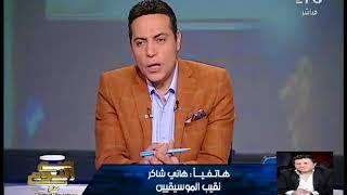 مداخله ناريه للفنان هاني شاكر نقيب الموسيقيين يهاجم