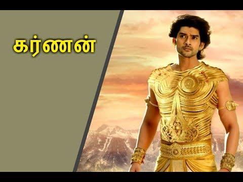 கர்ணன் l Karnan Story in Tamil l URVA TV