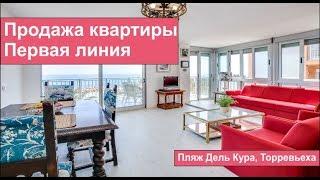 (Продажа) Квартира с 4 спальнями, первая линия (Торревьеха)