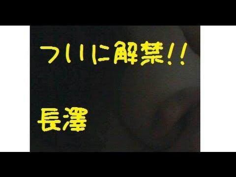 【極秘入手】長澤まさみオールヌード解禁!香港映画THECROSSING(太平輪)×金城武