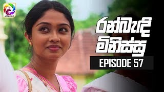 Ran Bandi Minissu Episode 57 || 03rd July 2019 Thumbnail