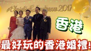 第一次參加香港婚禮!太好玩啦!Ft. 王詩安【劉沛 VLOG】