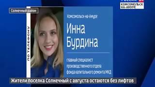 Вести Комсомольск-на-Амуре 13 ноября 2018 г.