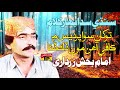 Download Tokhan Sava Pardes Mai - Imam Bukhsh Zardari - Old Sindhi Song MP3 song and Music Video