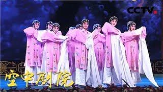 《CCTV空中剧院》 20171129 京剧武戏折子戏专场 1/2 | CCTV戏曲