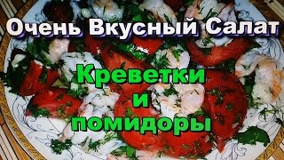 Салат из Королевских Креветок и Помидоров! /Salad of prawns and tomatoes!