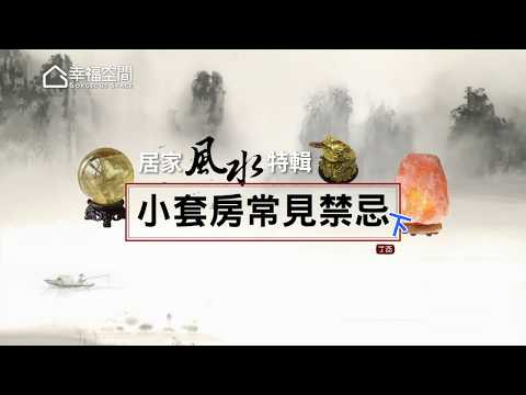 【居家風水特輯】小套房常見風水_下 [HD]
