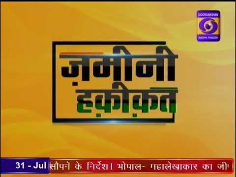 Ground Report Madhya Pradesh: PM Skill Development Yojna Panna