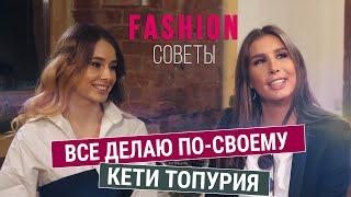 Кети Топурия о развитии своего бизнеса стиле и хейтерах Fashion советы