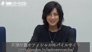 9/12(土)に初のファンミーティングを開催した斉藤秀翼より コメントが届...