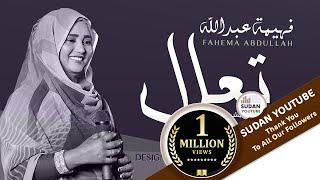 فهيمة عبد الله - تعال - جديد الاغاني السودانية 2021