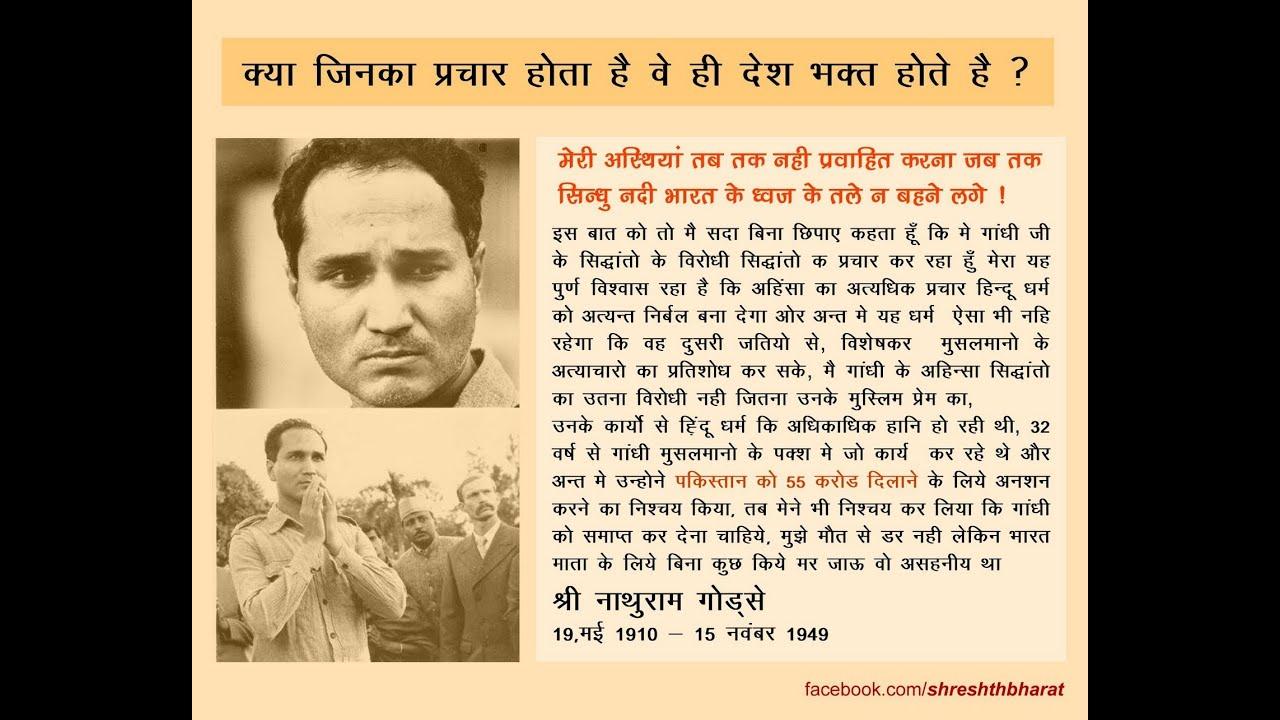 Assassination of Mohandas Karamchand Gandhi -1948 | CA ... |Why And Who Killed Ghandi