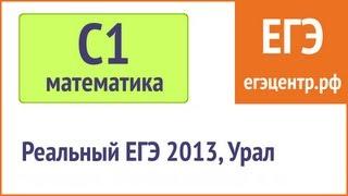 Решение С1 по математике, реальный ЕГЭ 2013, Урал