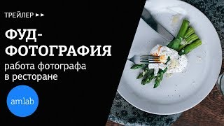 Food-фотография. Съемка для ресторана. Трейлер
