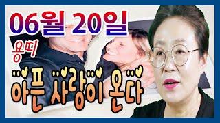 2020년 06월 20일 오늘의 운세 용띠 가슴 아픈 사랑이 훅 들어온다 수미산당 구슬보살  010-6622…