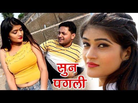 Bhojpuri NEW Full Romantic Song - सुन पगली - Parmeshwar Kashyap - Sun Pagali - Bhojpuri Songs 2017