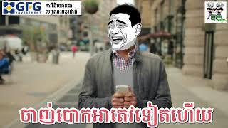 ចាញ់បោកអាតេវទៀតហើយ Funny video funnyvids By The Troll Cambodia
